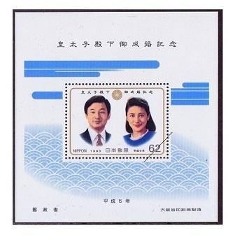 平成皇太子ご成婚x.jpg