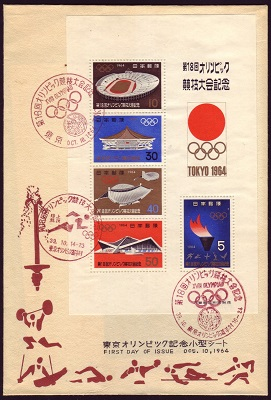 1964 Tokyo Olympic stamp.jpg