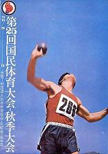 昭和45年岩手国体x.JPG