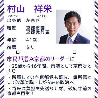 murayama shoueix.png